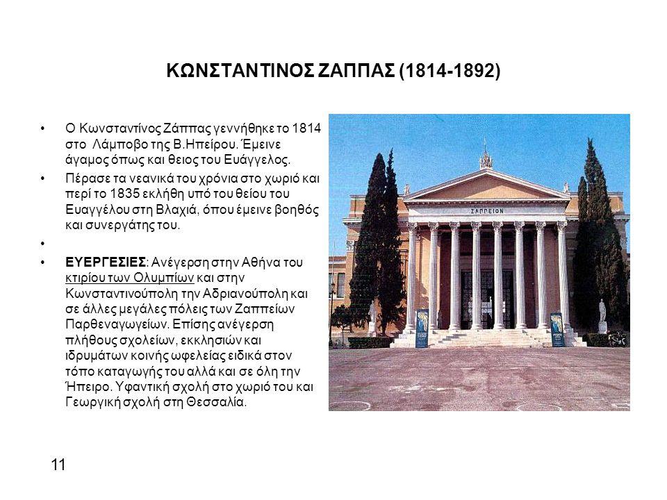 ΚΩΝΣΤΑΝΤΙΝΟΣ ΖΑΠΠΑΣ (1814-1892)