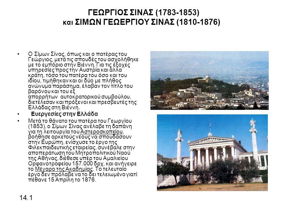 ΓΕΩΡΓΙΟΣ ΣΙΝΑΣ (1783-1853) και ΣΙΜΩΝ ΓΕΩΕΡΓΙΟΥ ΣΙΝΑΣ (1810-1876)