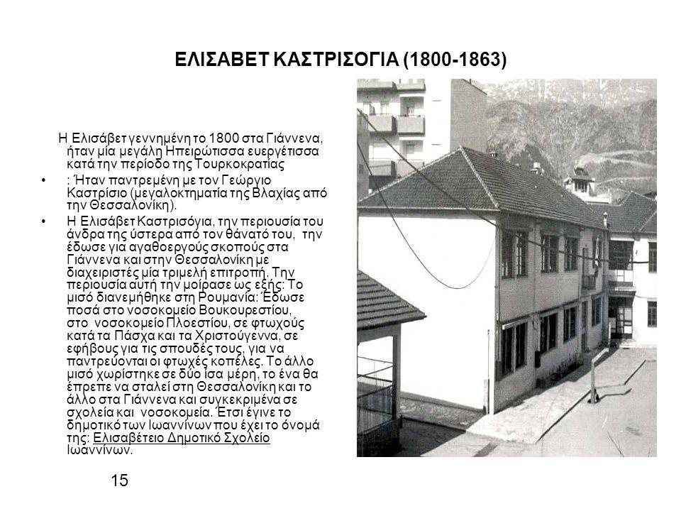 ΕΛΙΣΑΒΕΤ ΚΑΣΤΡΙΣΟΓΙΑ (1800-1863)