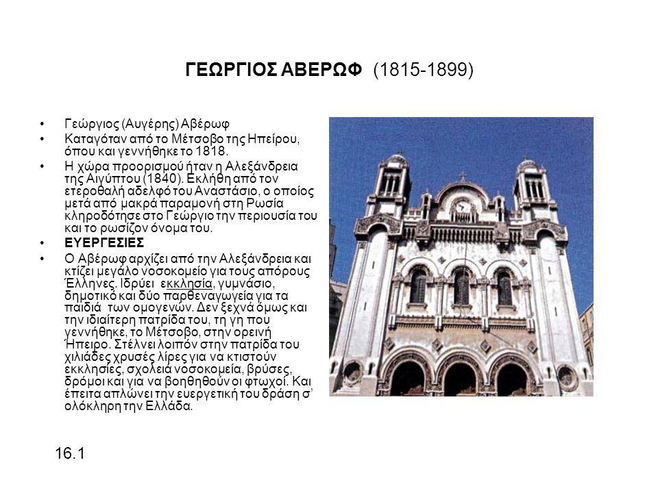 ΓΕΩΡΓΙΟΣ ΑΒΕΡΩΦ (1815-1899) 16.1 Γεώργιος (Αυγέρης) Αβέρωφ