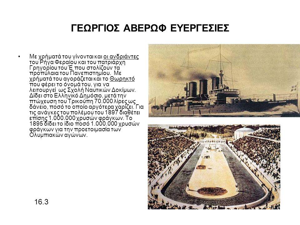 ΓΕΩΡΓΙΟΣ ΑΒΕΡΩΦ ΕΥΕΡΓΕΣΙΕΣ