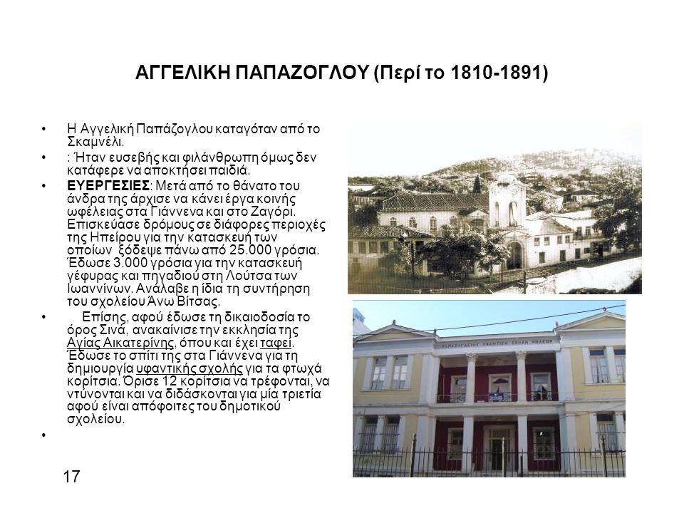 ΑΓΓΕΛΙΚΗ ΠΑΠΑΖΟΓΛΟΥ (Περί το 1810-1891)