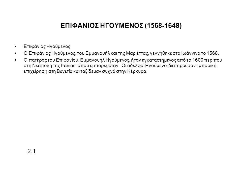ΕΠΙΦΑΝΙΟΣ ΗΓΟΥΜΕΝΟΣ (1568-1648)