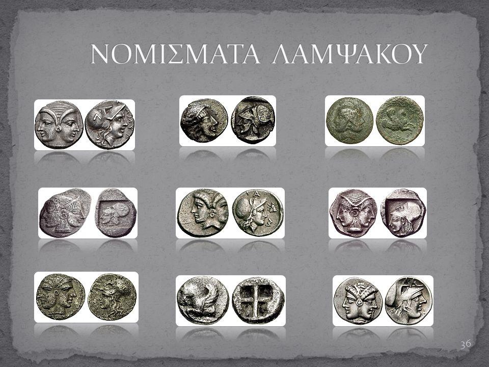ΝΟΜΙΣΜΑΤΑ ΛΑΜΨΑΚΟΥ