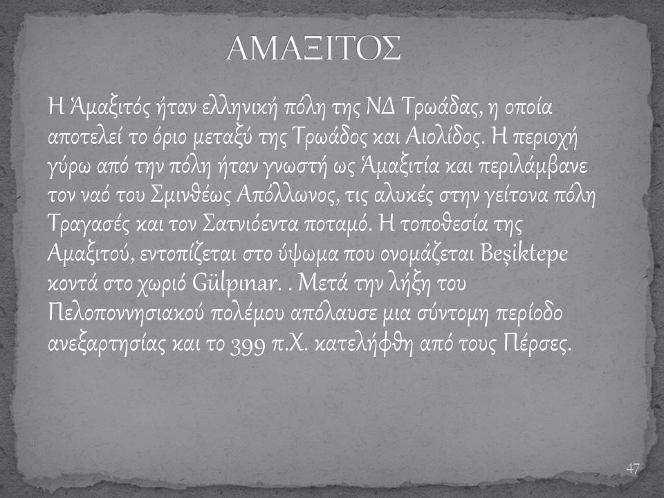 ΑΜΑΞΙΤΟΣ