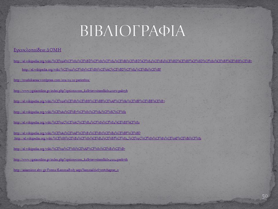 ΒΙΒΛΙΟΓΡΑΦΙΑ Εγκυκλοπαίδεια ΔΟΜΗ