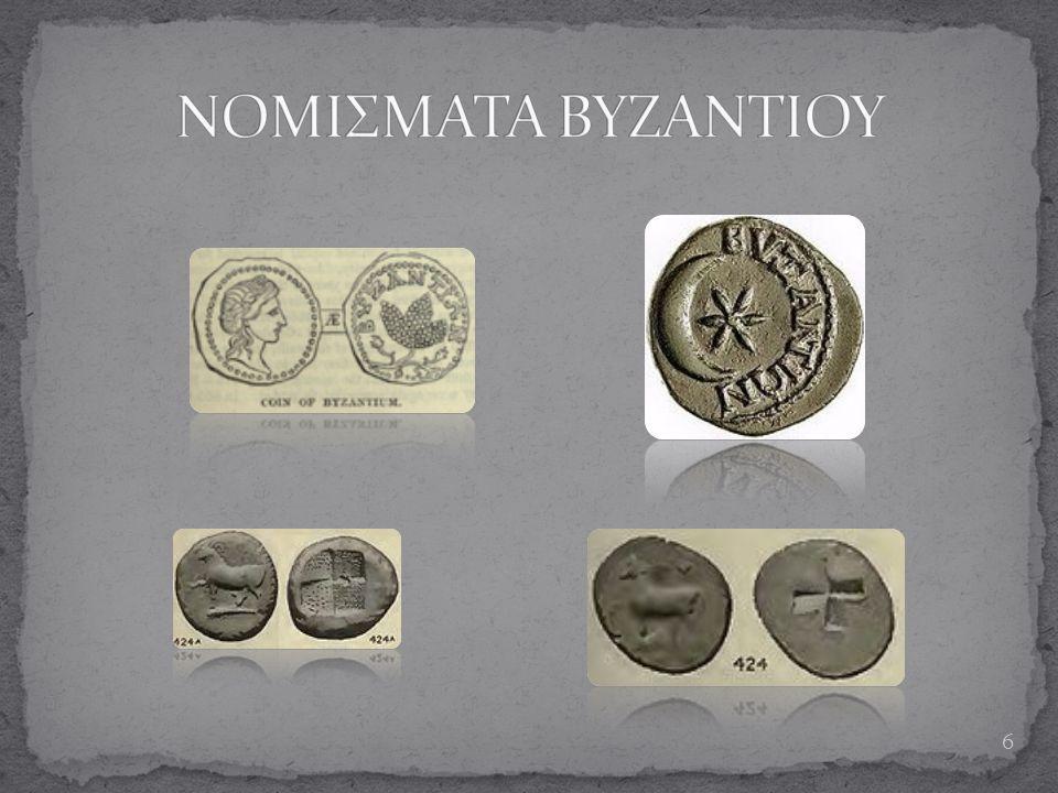 ΝΟΜΙΣΜΑΤΑ ΒΥΖΑΝΤΙΟΥ