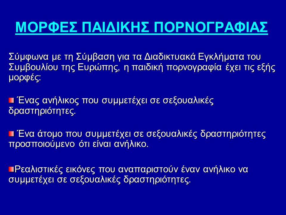 ΜΟΡΦΕΣ ΠΑΙΔΙΚΗΣ ΠΟΡΝΟΓΡΑΦΙΑΣ