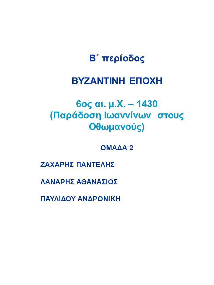 (Παράδοση Ιωαννίνων στους Οθωμανούς)