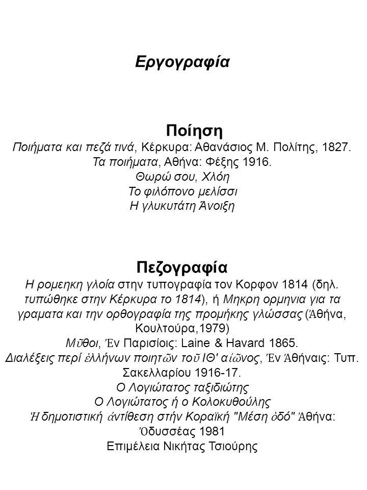 Εργογραφία Ποίηση Πεζογραφία