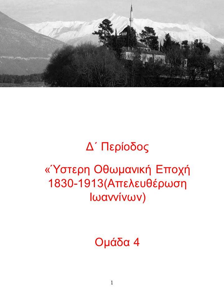 «Ύστερη Οθωμανική Εποχή 1830- 1913(Απελευθέρωση Ιωαννίνων)