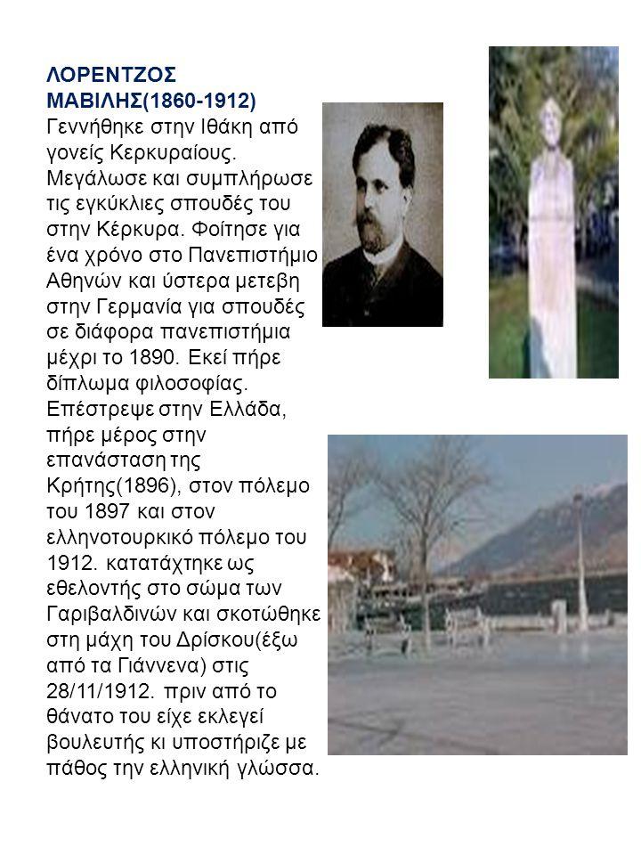 ΛΟΡΕΝΤΖΟΣ ΜΑΒΙΛΗΣ(1860-1912)