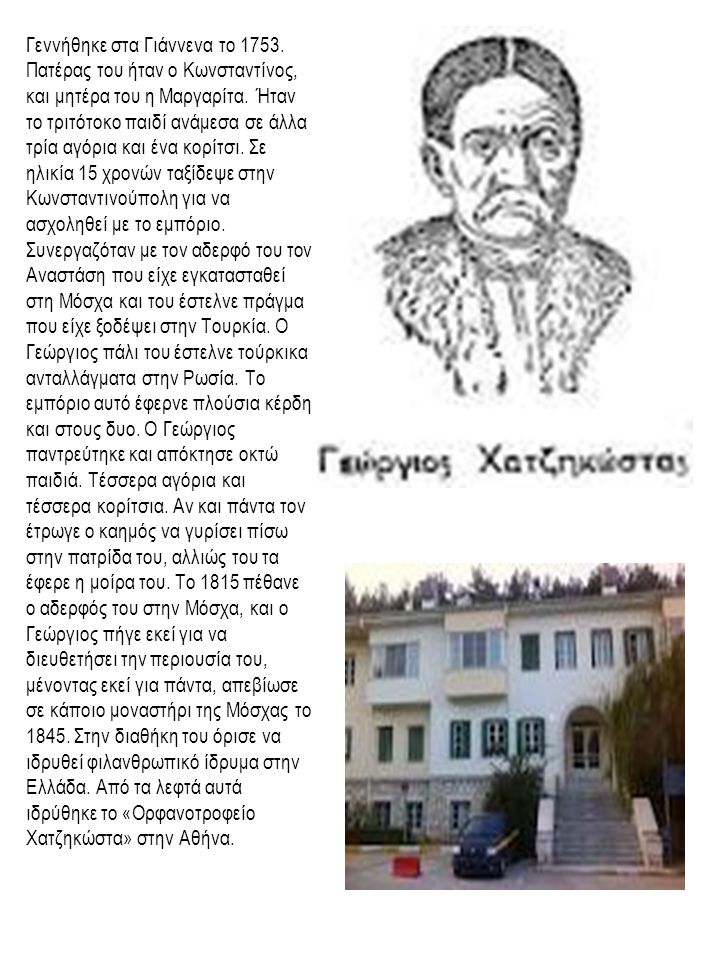Γεννήθηκε στα Γιάννενα το 1753