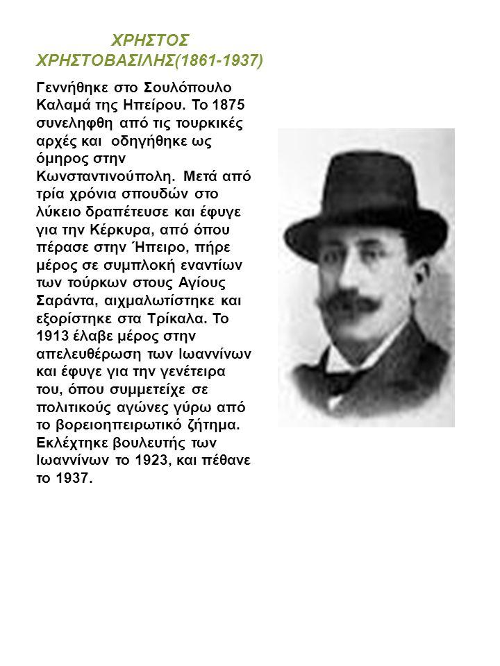 ΧΡΗΣΤΟΣ ΧΡΗΣΤΟΒΑΣΙΛΗΣ(1861-1937)