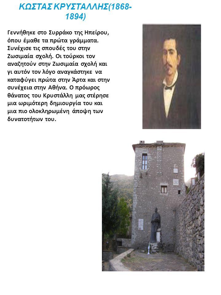 ΚΩΣΤΑΣ ΚΡΥΣΤΑΛΛΗΣ(1868-1894)
