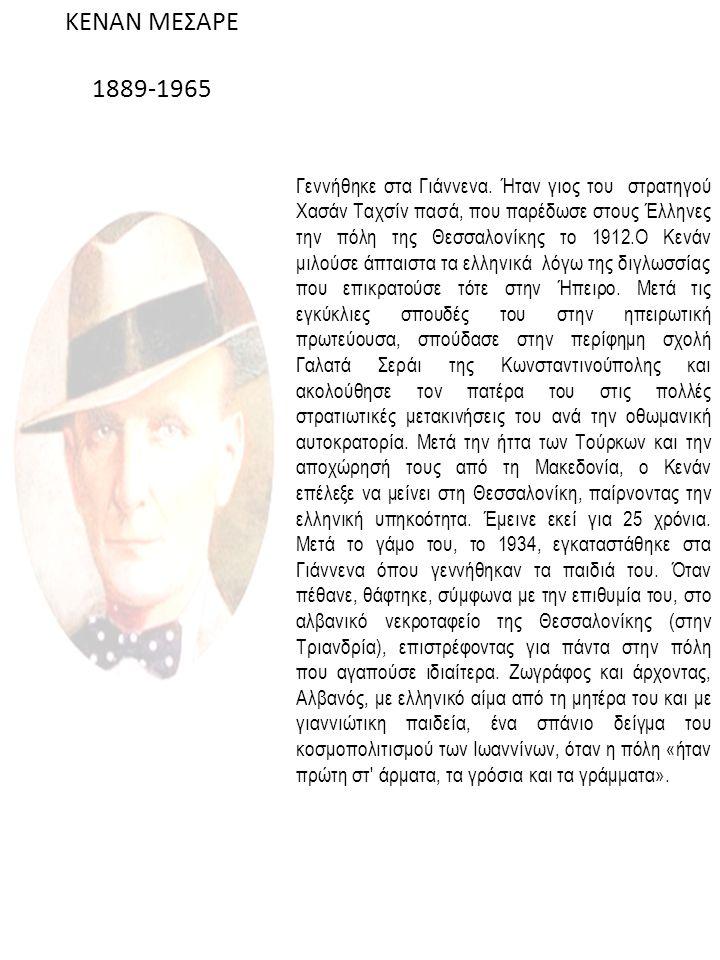 ΚΕΝΑΝ ΜΕΣΑΡΕ 1889-1965