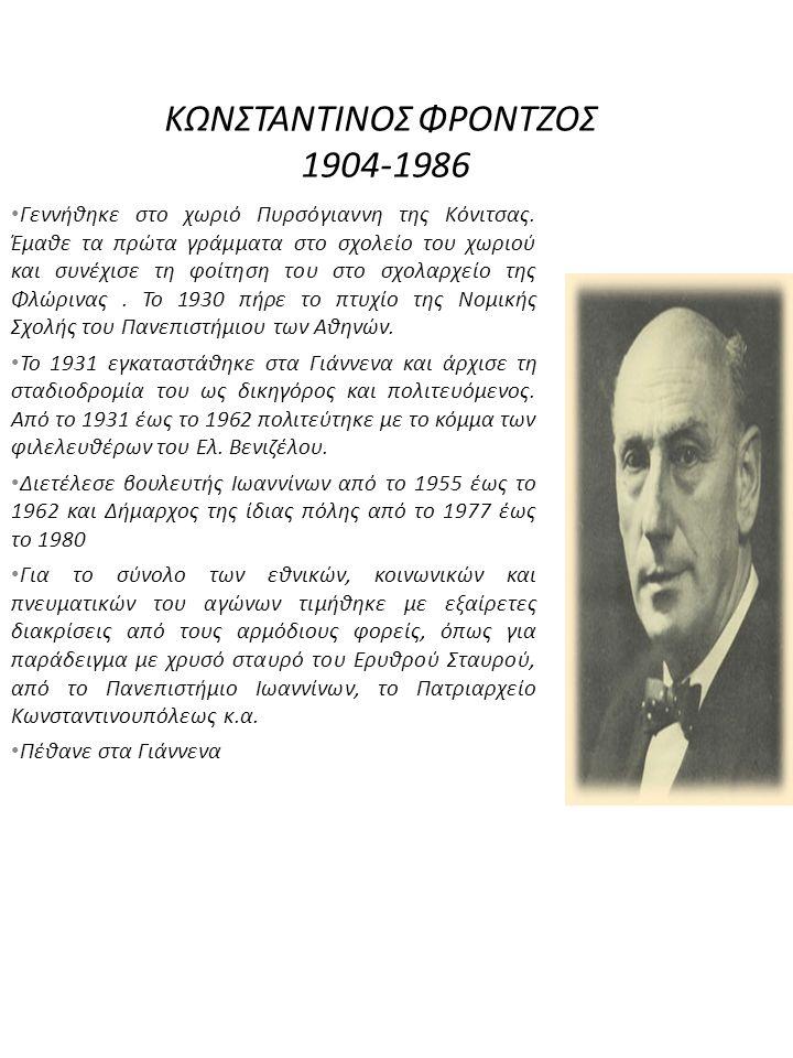 ΚΩΝΣΤΑΝΤΙΝΟΣ ΦΡΟΝΤΖΟΣ 1904-1986