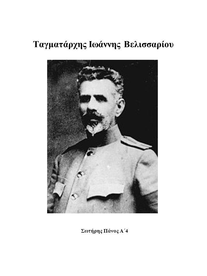 Ταγματάρχης Ιωάννης Βελισσαρίου