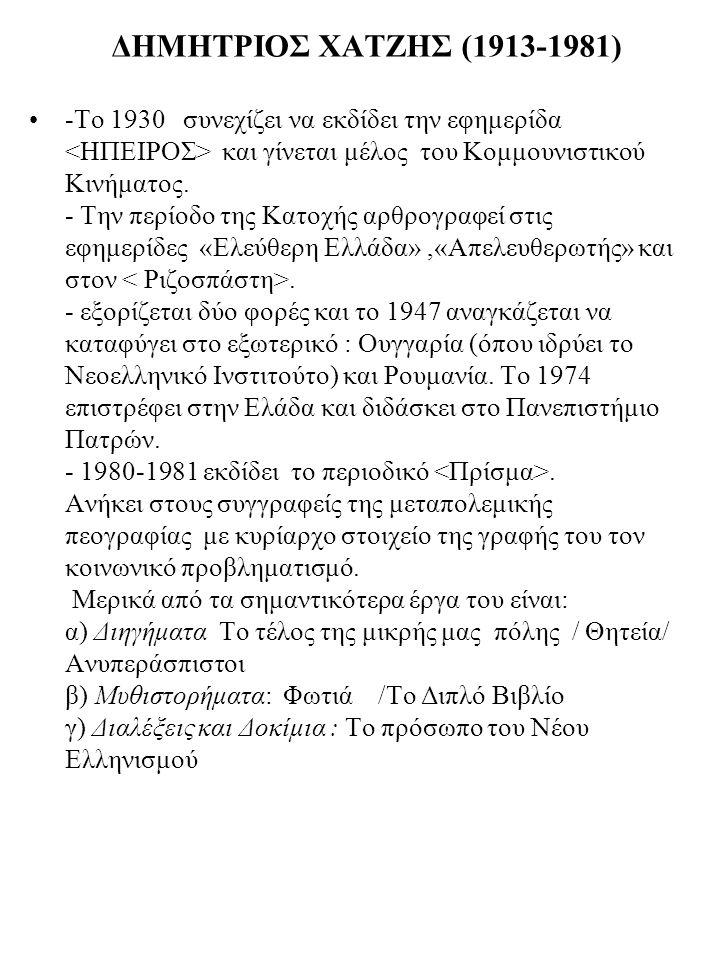ΔΗΜΗΤΡΙΟΣ ΧΑΤΖΗΣ (1913-1981)