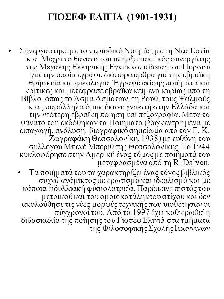 ΓΙΟΣΕΦ ΕΛΙΓΙΑ (1901-1931)