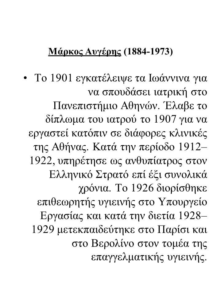 Μάρκος Αυγέρης (1884-1973)