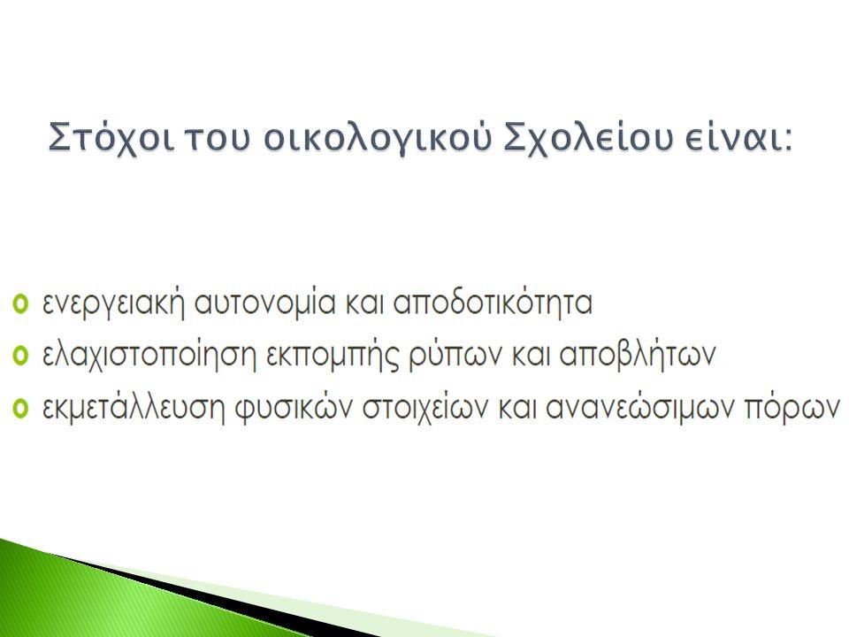 Στόχοι του οικολογικού Σχολείου είναι: