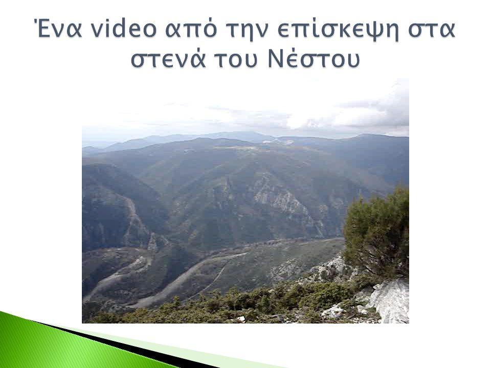Ένα video από την επίσκεψη στα στενά του Νέστου