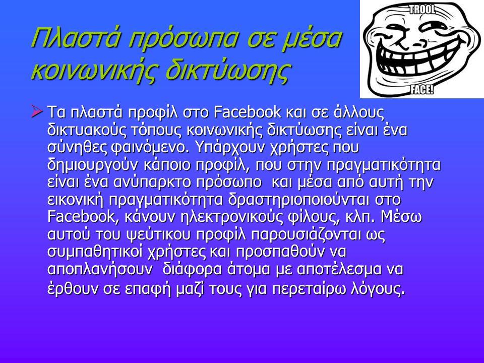 Πλαστά πρόσωπα σε μέσα κοινωνικής δικτύωσης