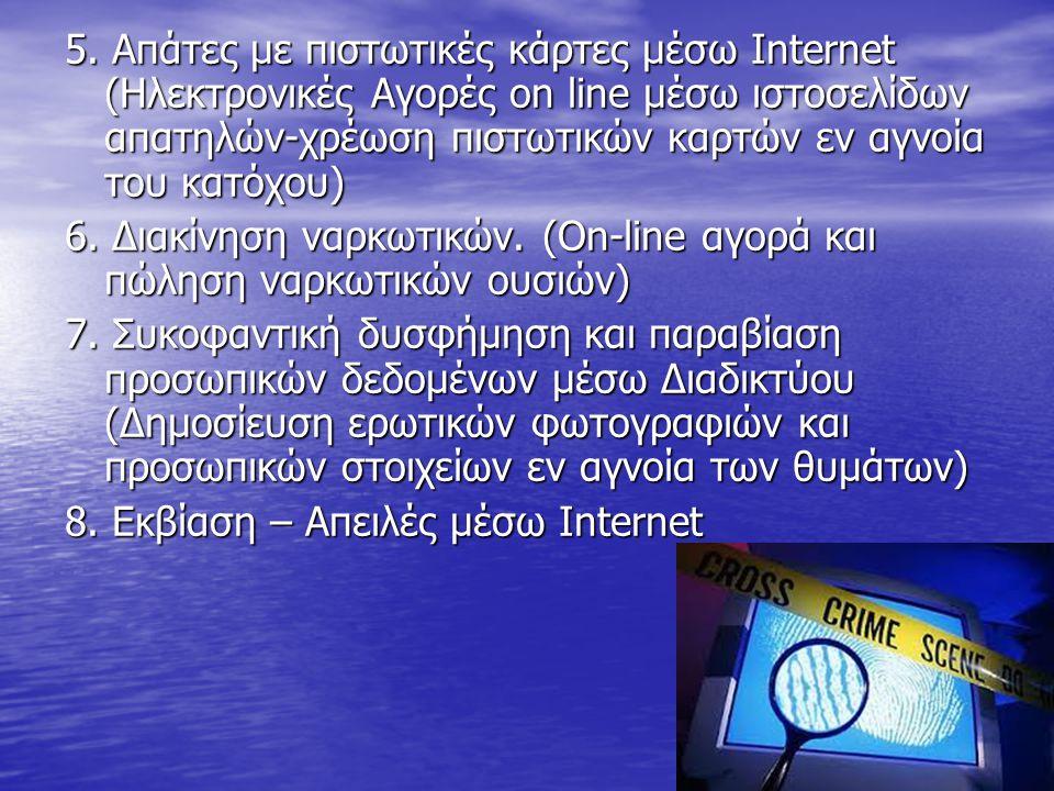 5. Απάτες με πιστωτικές κάρτες μέσω Internet (Ηλεκτρονικές Αγορές on line μέσω ιστοσελίδων απατηλών-χρέωση πιστωτικών καρτών εν αγνοία του κατόχου)