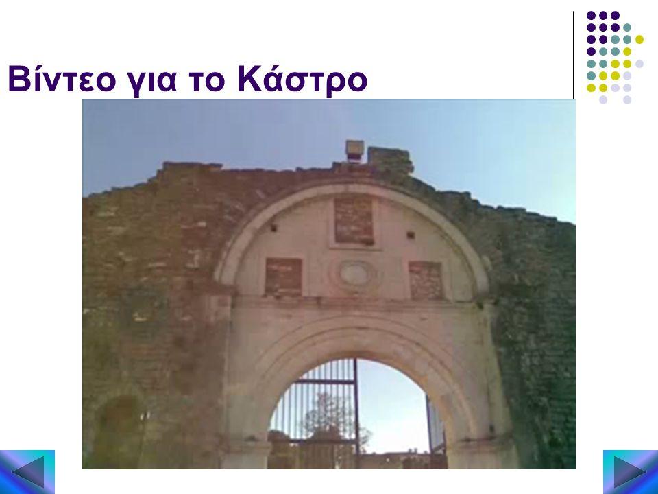 Βίντεο για το Κάστρο