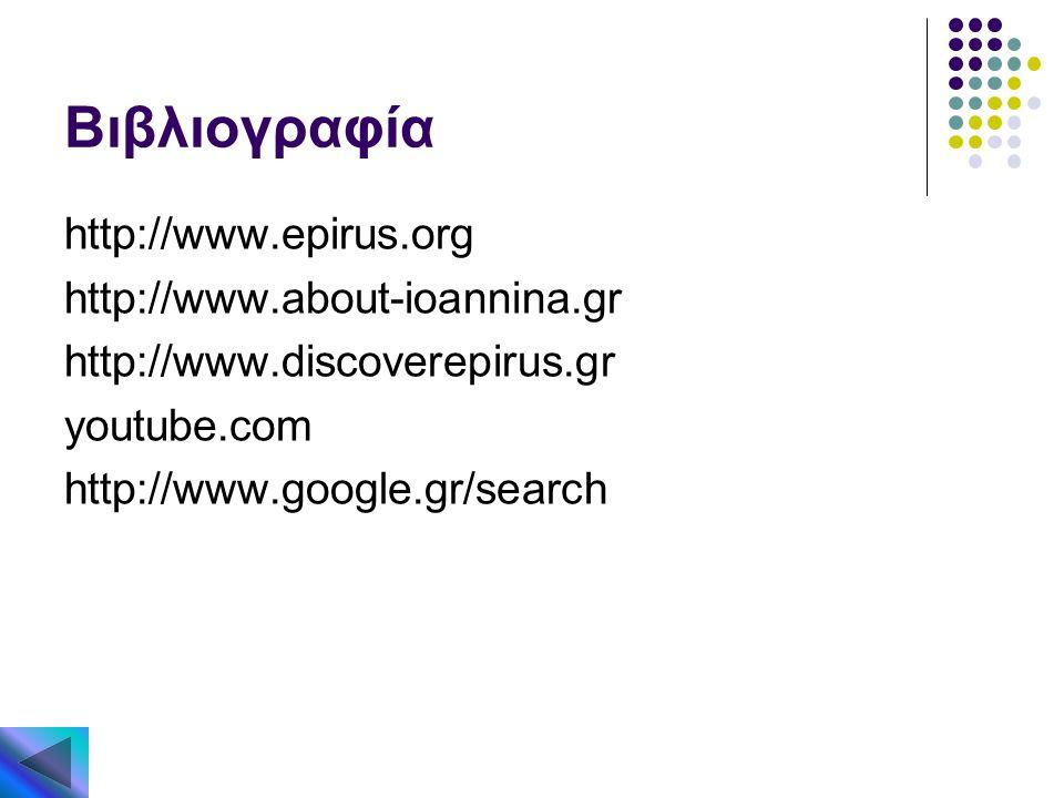 Βιβλιογραφία http://www.epirus.org http://www.about-ioannina.gr