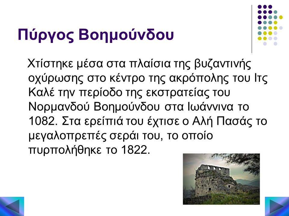 Πύργος Βοημούνδου
