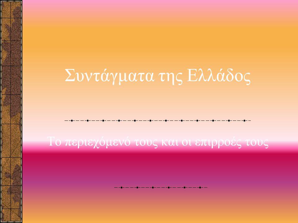 Συντάγματα της Ελλάδος