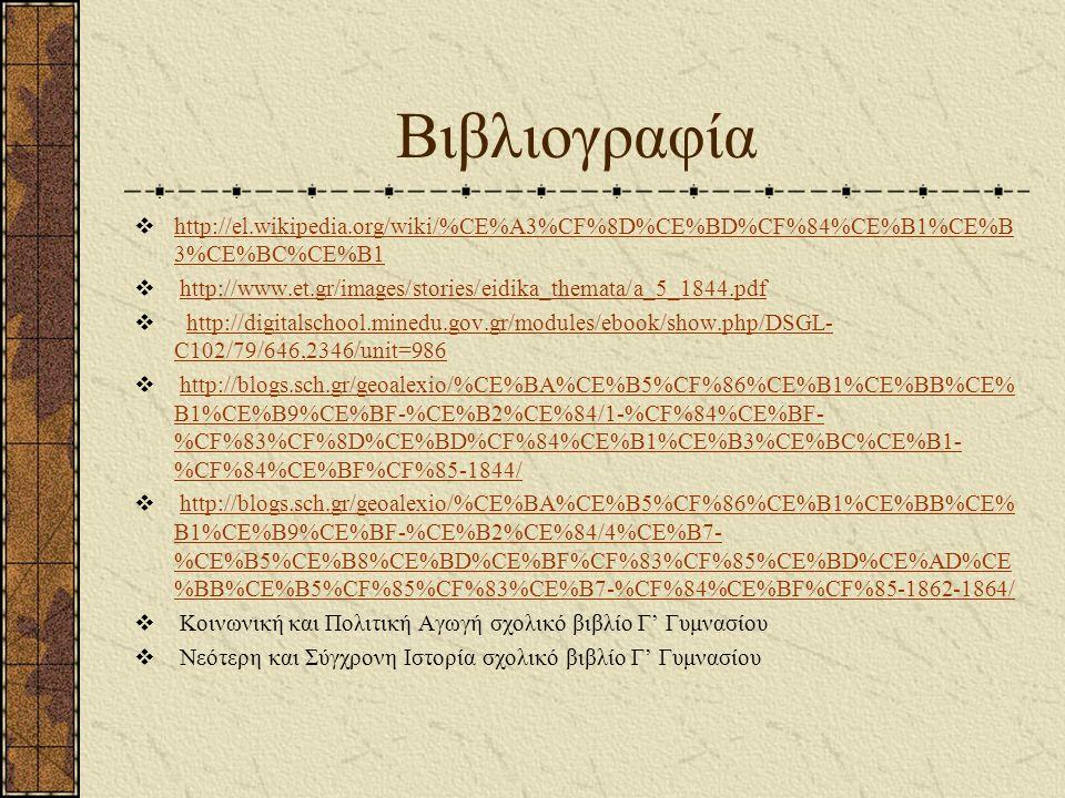 Βιβλιογραφία http://el.wikipedia.org/wiki/%CE%A3%CF%8D%CE%BD%CF%84%CE%B1%CE%B3%CE%BC%CE%B1.