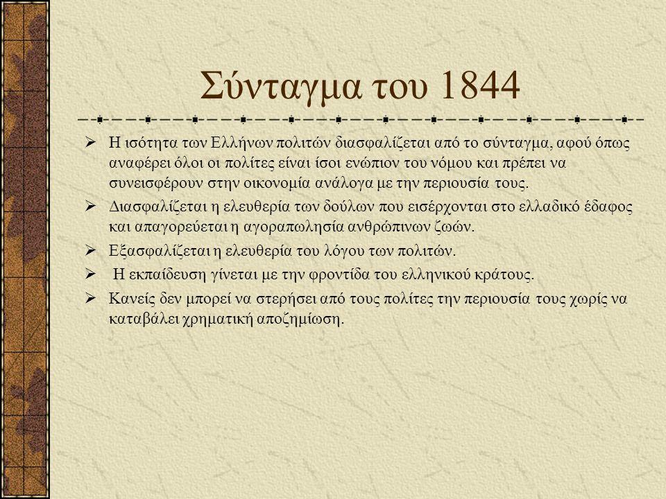 Σύνταγμα του 1844