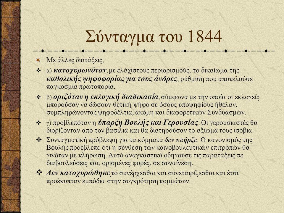 Σύνταγμα του 1844 Με άλλες διατάξεις,