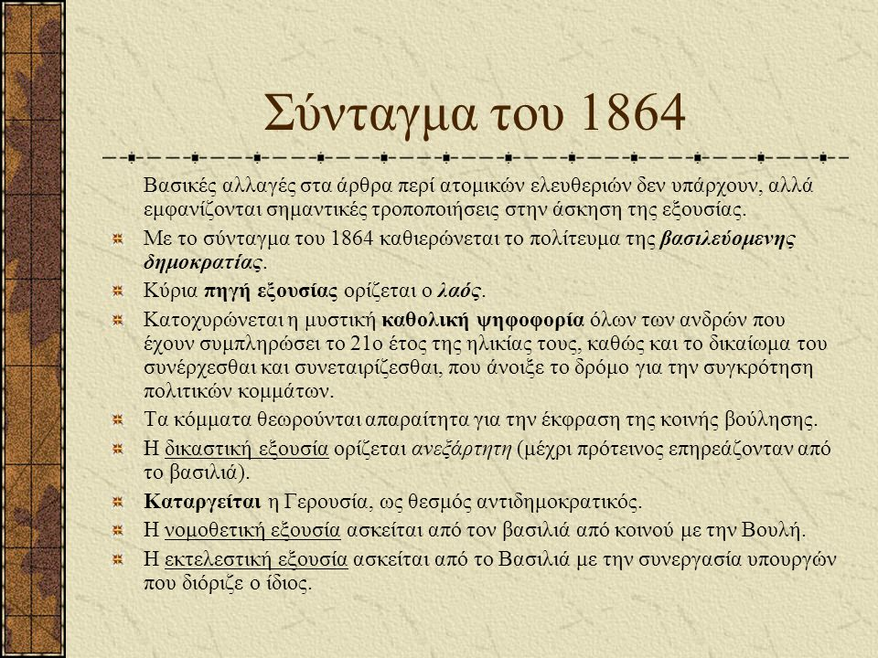 Σύνταγμα του 1864