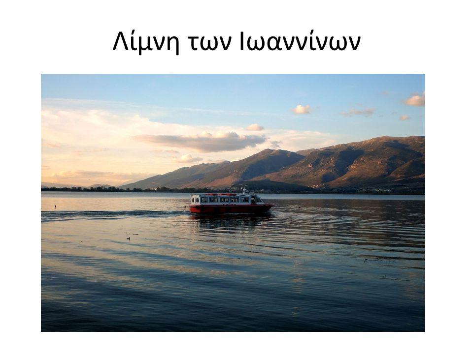 Λίμνη των Ιωαννίνων