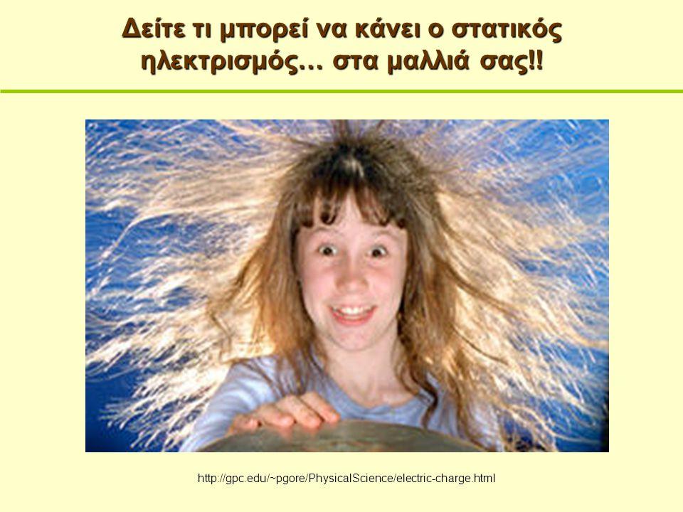 Δείτε τι μπορεί να κάνει ο στατικός ηλεκτρισμός… στα μαλλιά σας!!