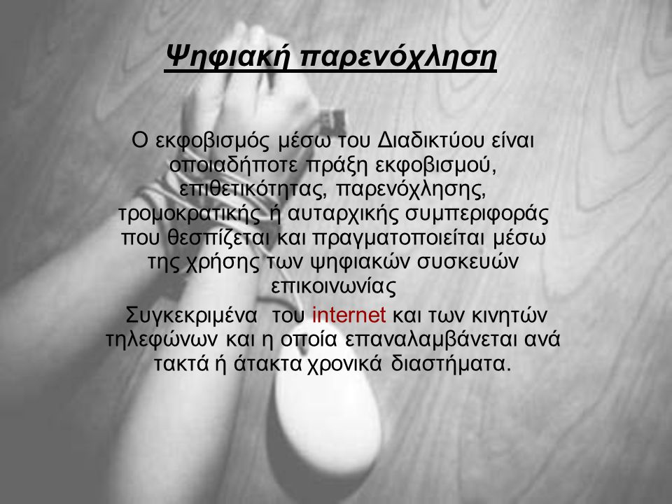 Ψηφιακή παρενόχληση
