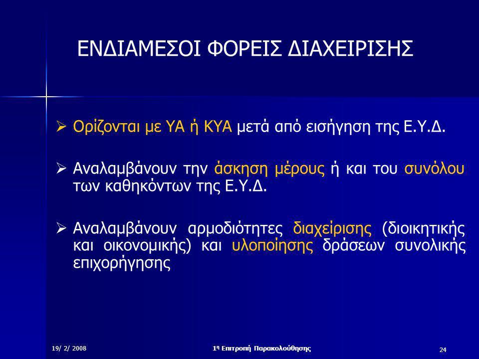 ΕΝΔΙΑΜΕΣΟΙ ΦΟΡΕΙΣ ΔΙΑΧΕΙΡΙΣΗΣ