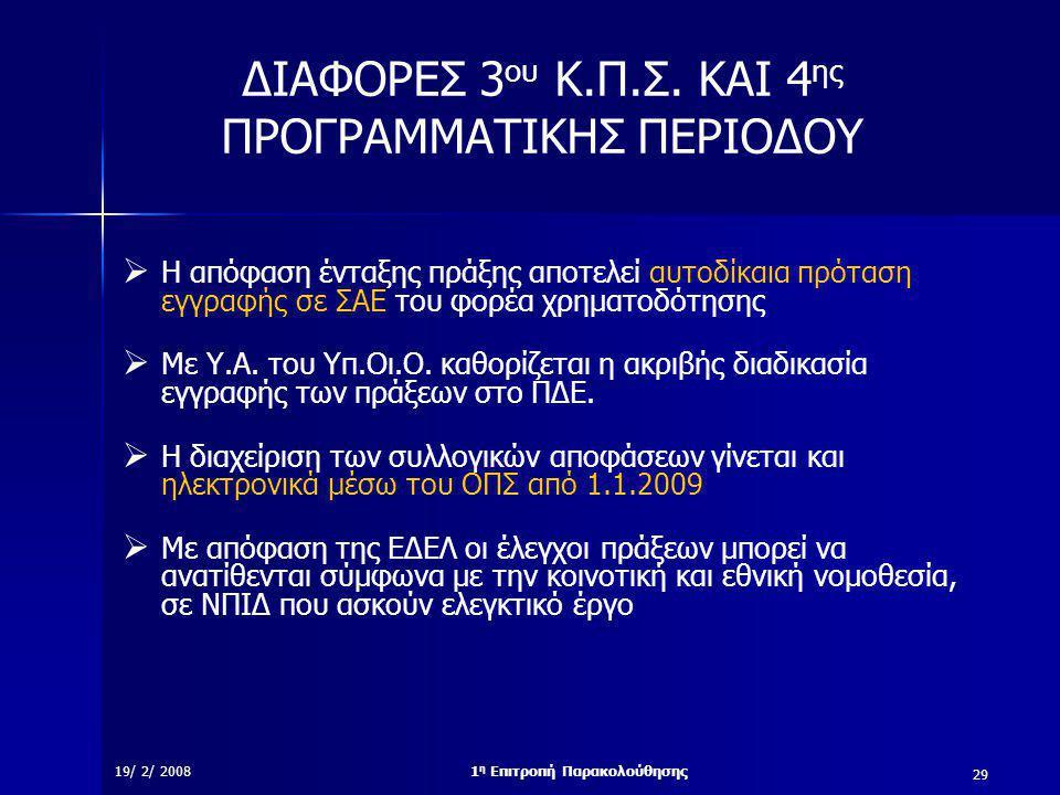 ΔΙΑΦΟΡΕΣ 3ου Κ.Π.Σ. ΚΑΙ 4ης ΠΡΟΓΡΑΜΜΑΤΙΚΗΣ ΠΕΡΙΟΔΟΥ
