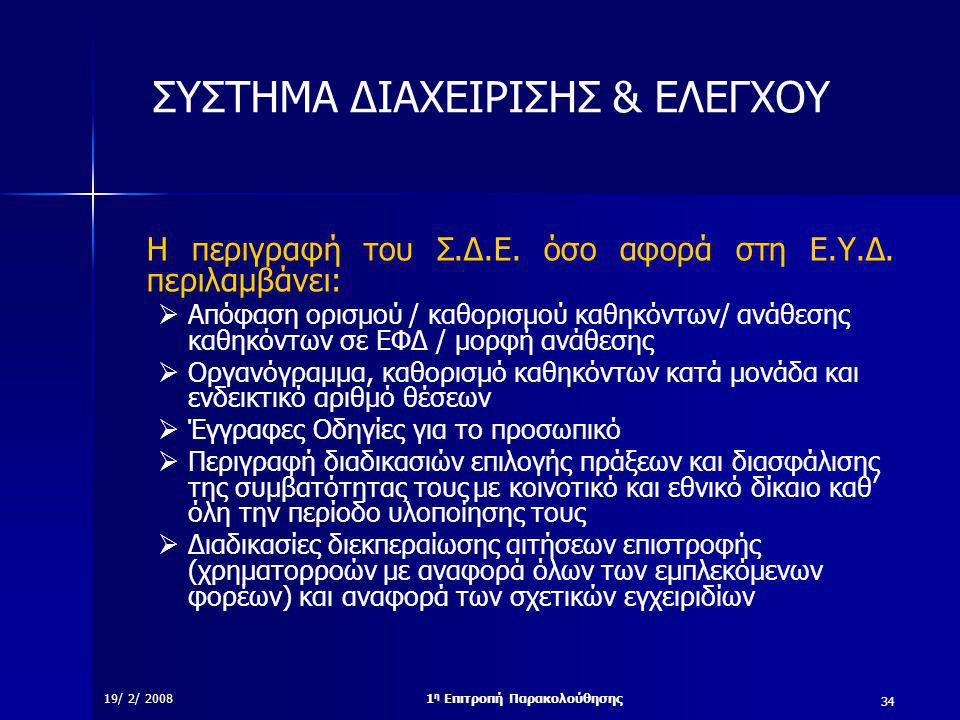 ΣΥΣΤΗΜΑ ΔΙΑΧΕΙΡΙΣΗΣ & ΕΛΕΓΧΟΥ
