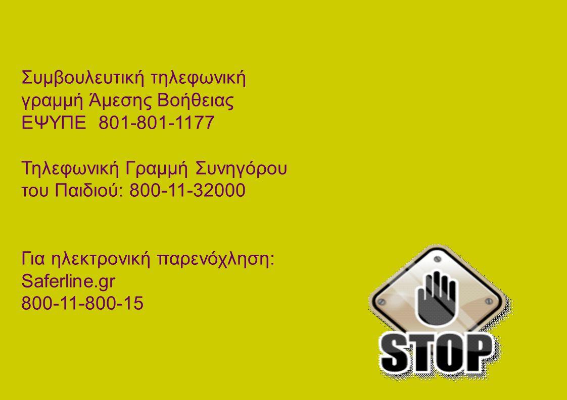 Συμβουλευτική τηλεφωνική γραμμή Άμεσης Βοήθειας