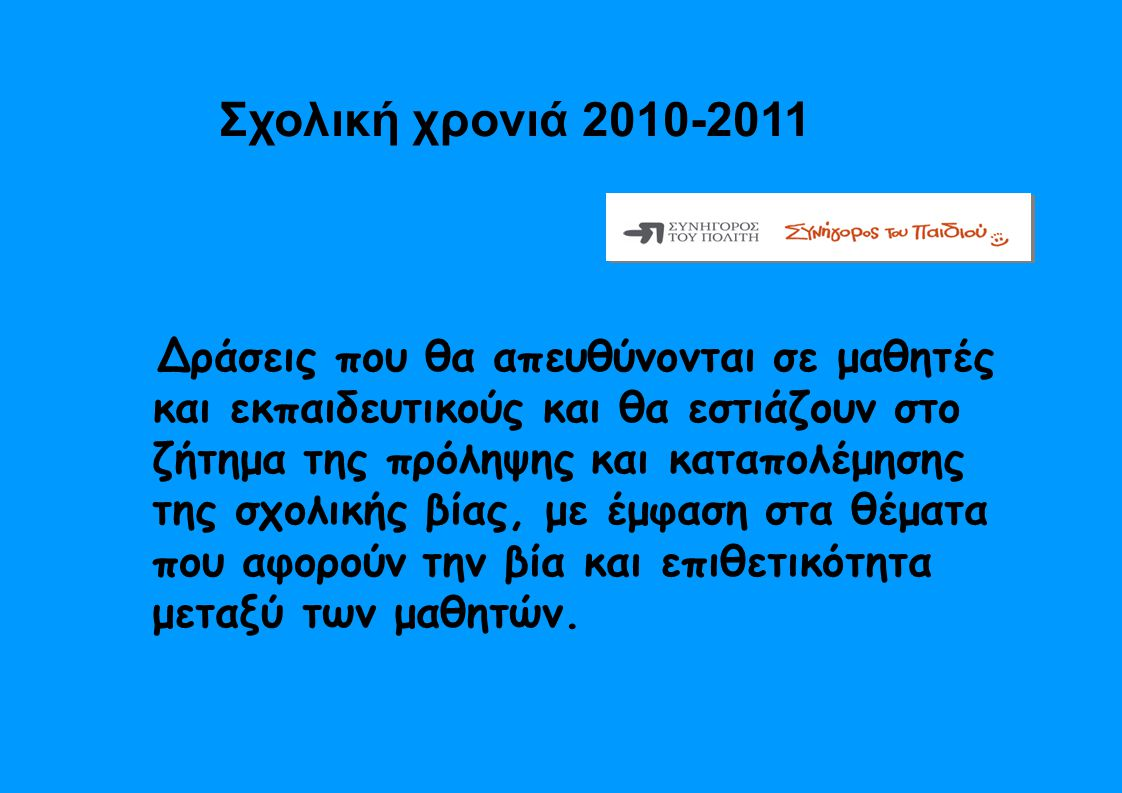 Σχολική χρονιά 2010-2011