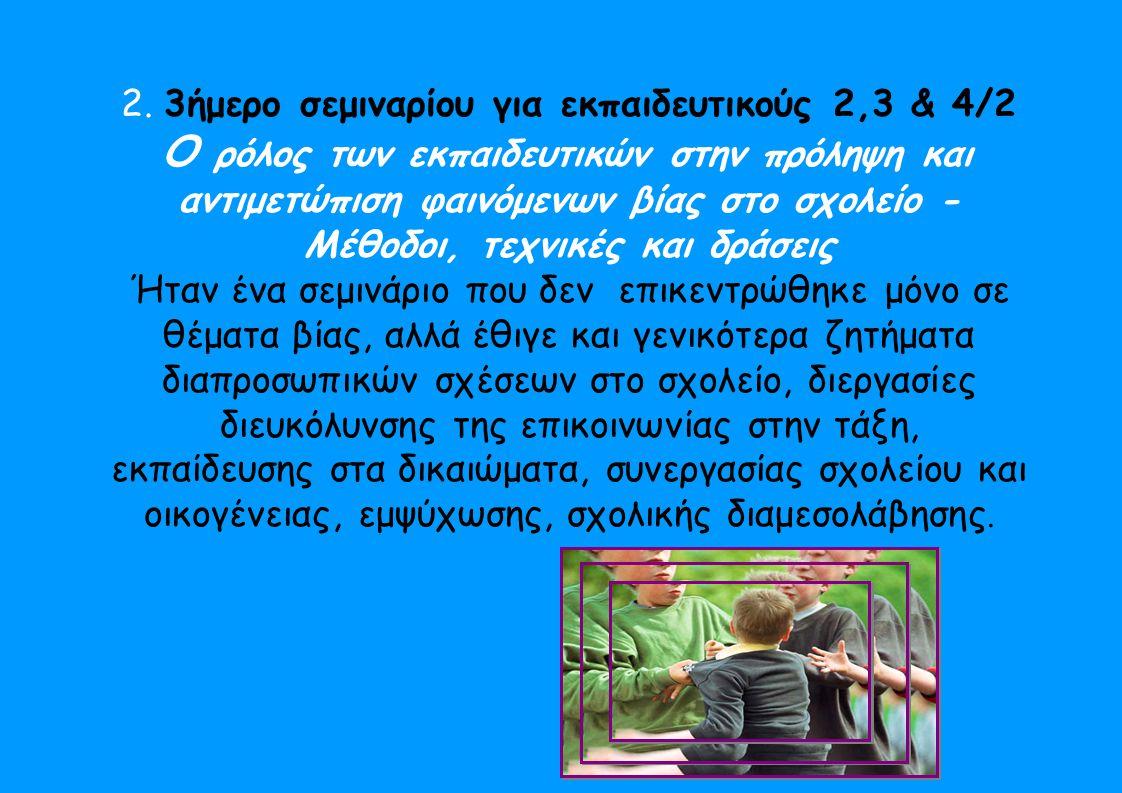 2. 3ήμερο σεμιναρίου για εκπαιδευτικούς 2,3 & 4/2