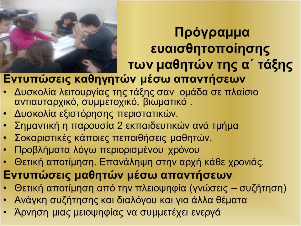 Πρόγραμμα ευαισθητοποίησης των μαθητών της α΄ τάξης