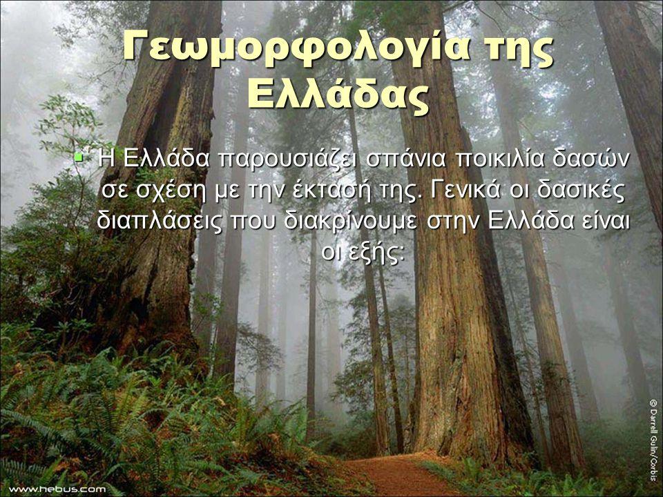 Γεωμορφολογία της Ελλάδας