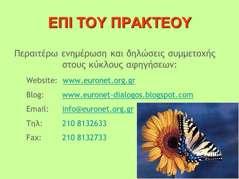 ΕΠΙ ΤΟΥ ΠΡΑΚΤΕΟΥ Περαιτέρω ενημέρωση και δηλώσεις συμμετοχής στους κύκλους αφηγήσεων: Website: www.euronet.org.gr.