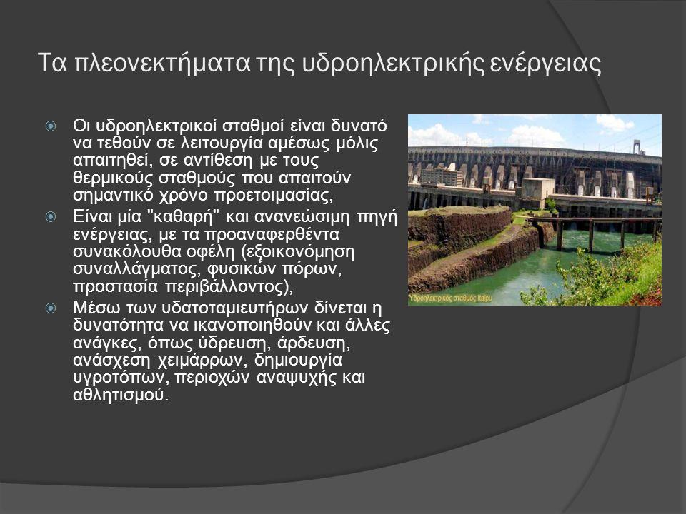 Τα πλεονεκτήματα της υδροηλεκτρικής ενέργειας